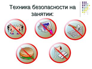 1 Техника безопасности на занятии: