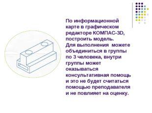 По информационной карте в графическом редакторе КОМПАС-3D, построить модель.