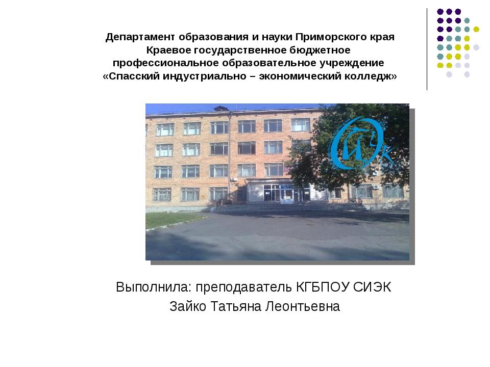 Департамент образования и науки Приморского края Краевое государственное бюдж...
