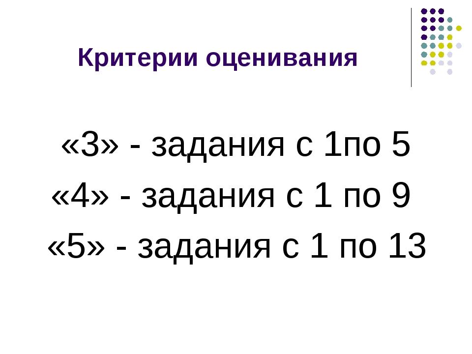 Критерии оценивания «3» - задания с 1по 5 «4» - задания с 1 по 9 «5» - задани...