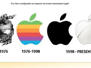 Кто был изображён на первом логотипе компании Apple