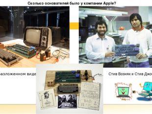 Сколько основателей было у компании Apple? AppleI в разложенном виде Стив Во