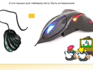 А эти мышки для геймеров могут быть интересными