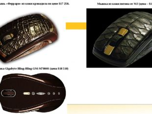 Золотистая мышь «Феррари» из кожи крокодила по цене $17258. Мышка из кожи пи