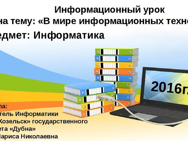 Информационный урок на тему: «В мире информационных технологий» Подготовила:...
