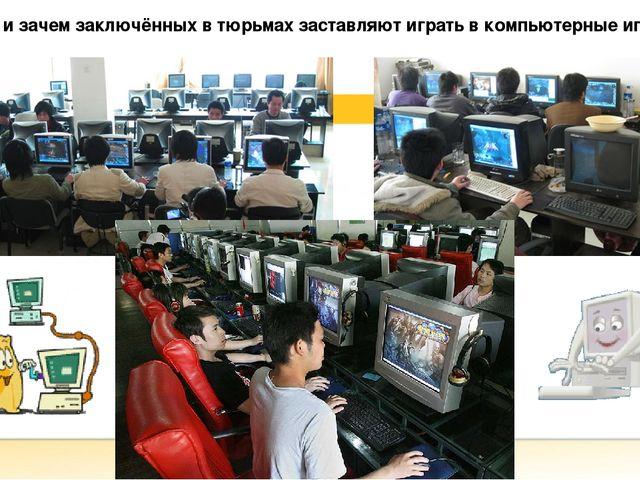 Где и зачем заключённых в тюрьмах заставляют играть в компьютерные игры?