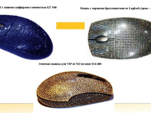 Мышь с черными бриллиантами от Logitech (цена – $31 840) Элитная мышка для VI...