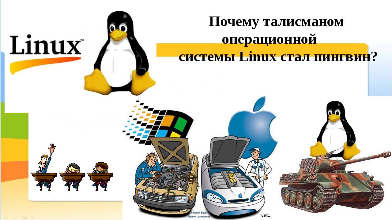 Почему талисманом операционной системы Linux стал пингвин?