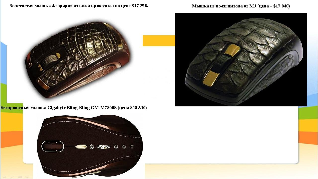 Золотистая мышь «Феррари» из кожи крокодила по цене $17258. Мышка из кожи пи...