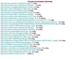 Ссылки на материал (картинки) http://gaf.char.ru/books/_54000026758.jpg -1 сл