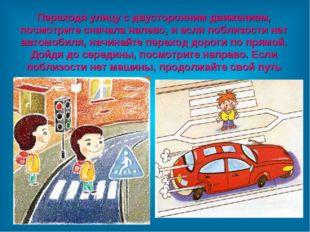 Переходя улицу с двусторонним движением, посмотрите сначала налево, и если по