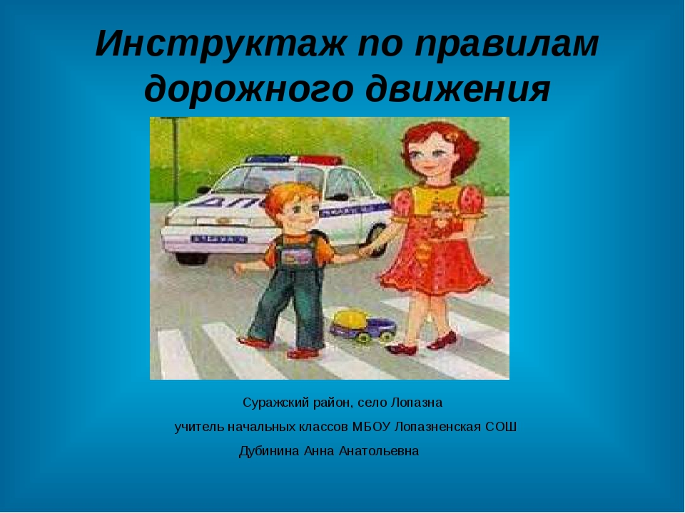 Инструктаж по правилам дорожного движения Суражский район, село Лопазна учите...