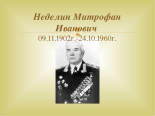 Неделин Митрофан Иванович 09.11.1902г.-24.10.1960г. 