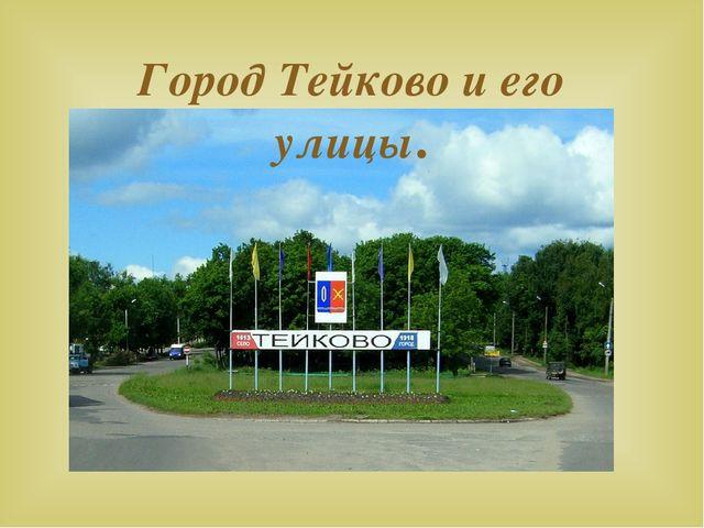 Город Тейково и его улицы. 