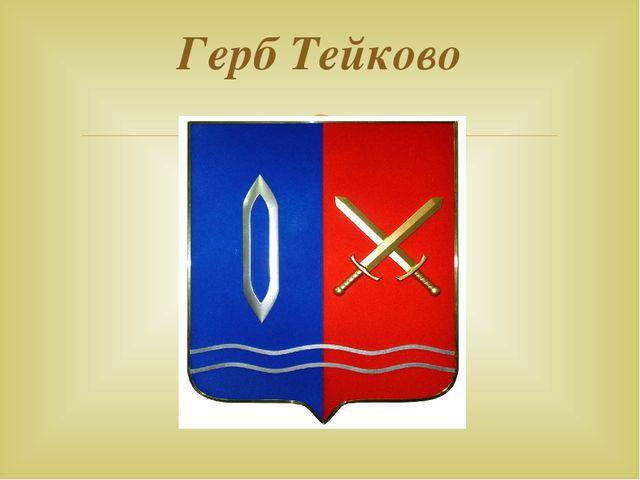 Герб Тейково 