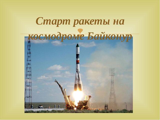 Старт ракеты на космодроме Байконур 