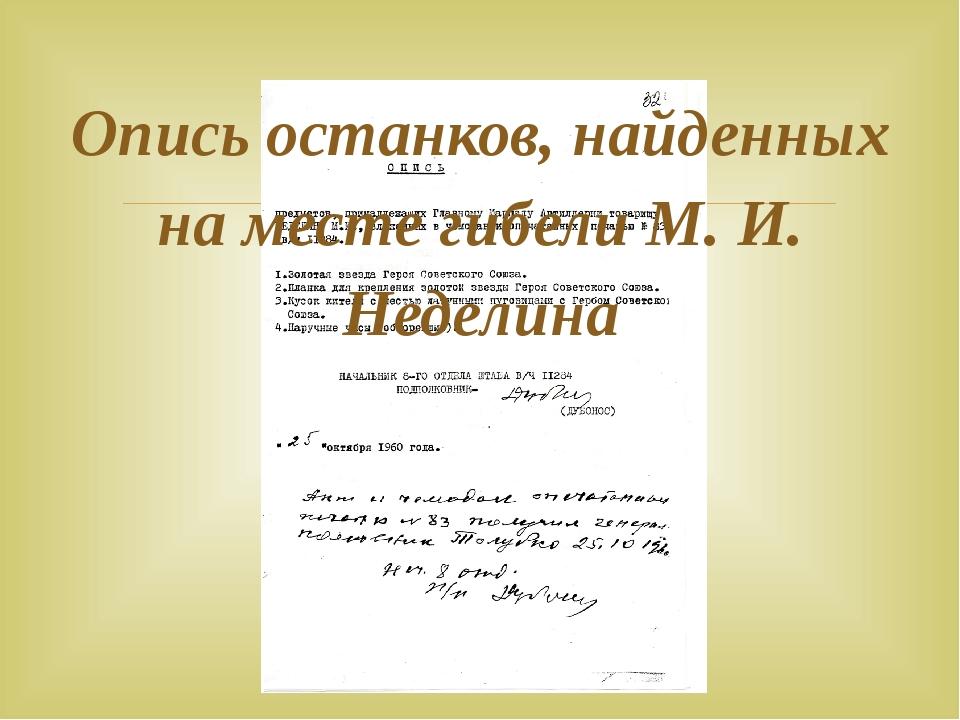 Опись останков, найденных на месте гибели М. И. Неделина 