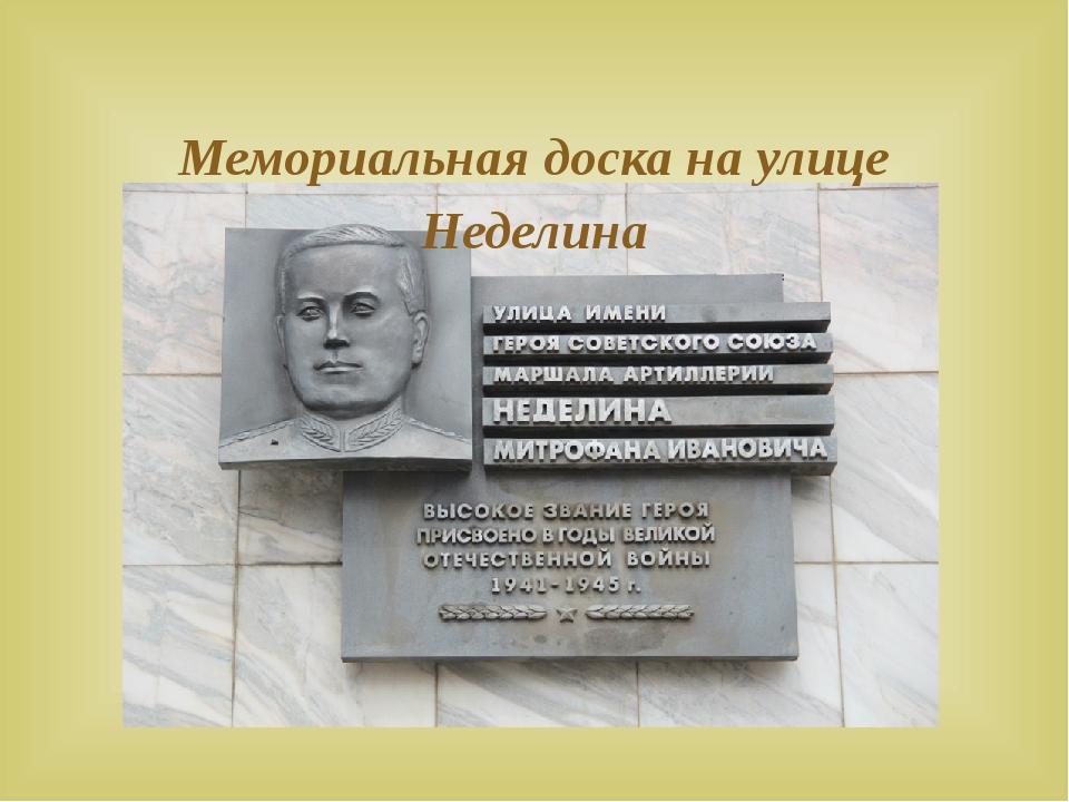 Мемориальная доска на улице Неделина 