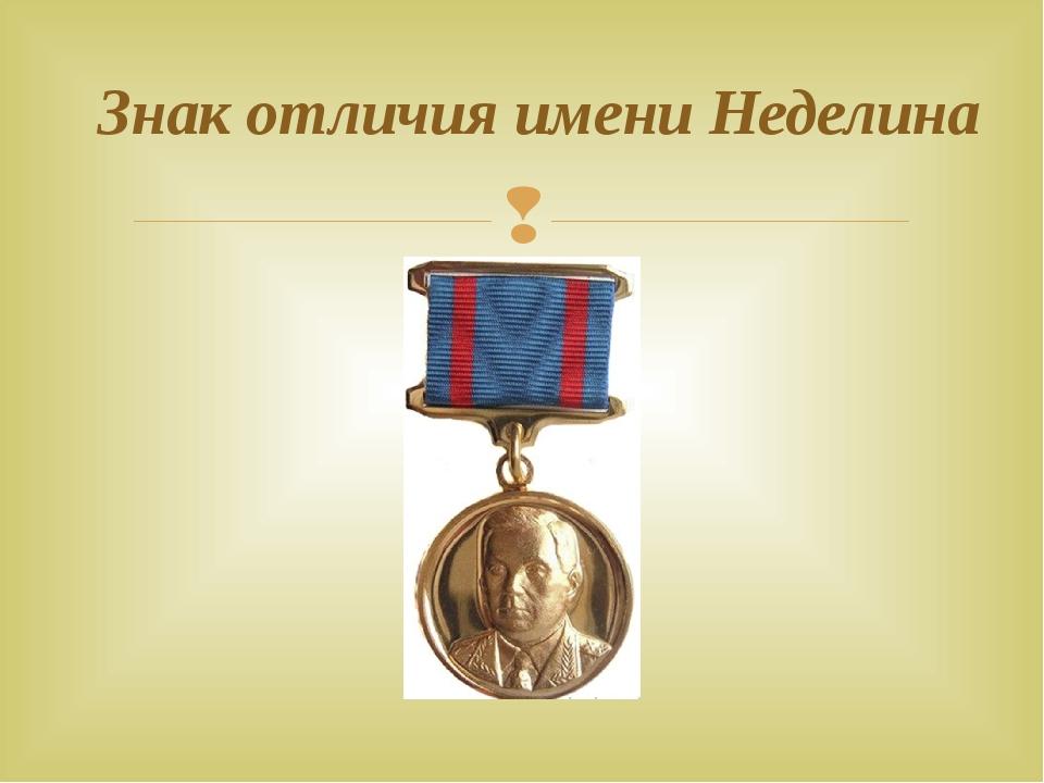 Знак отличия имени Неделина 