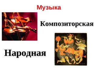 Музыка Композиторская Народная