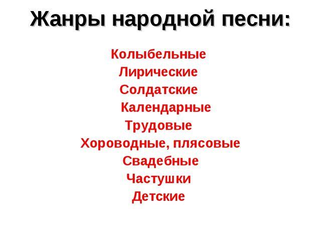 Жанры народной песни: Колыбельные Лирические Солдатские Календарные Трудовые...