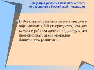 В Концепции развития математического образования в РФ утверждается, что для к