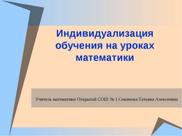 Индивидуализация обучения на уроках математики Попова Ольга Николаевна МБОУ г...