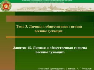 Тема 3. Личная и общественная гигиена военнослужащих. Классный руководитель 3