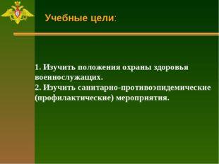 Учебные цели: 1. Изучить положения охраны здоровья военнослужащих. 2. Изучить