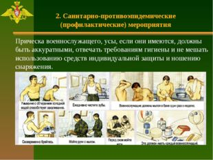 2. Санитарно-противоэпидемические (профилактические) мероприятия Прическа вое