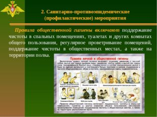 2. Санитарно-противоэпидемические (профилактические) мероприятия Правила обще