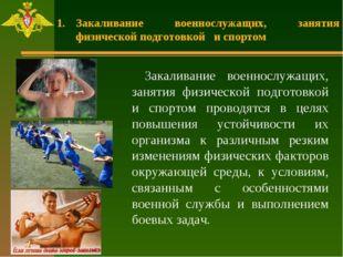Закаливание военнослужащих, занятия физической подготовкой и спортом Закалива