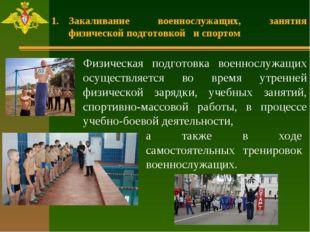 Закаливание военнослужащих, занятия физической подготовкой и спортом Физическ