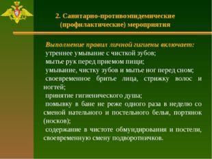 2. Санитарно-противоэпидемические (профилактические) мероприятия Выполнение п