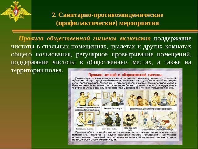 2. Санитарно-противоэпидемические (профилактические) мероприятия Правила обще...