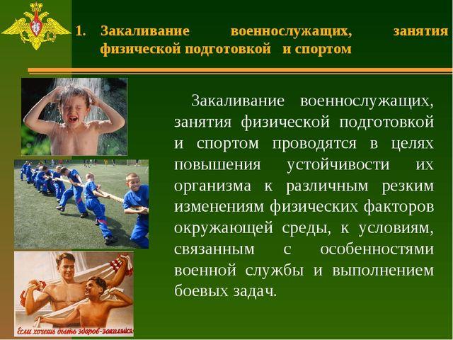 Закаливание военнослужащих, занятия физической подготовкой и спортом Закалива...