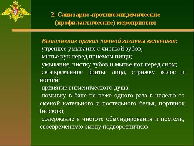 2. Санитарно-противоэпидемические (профилактические) мероприятия Выполнение п...