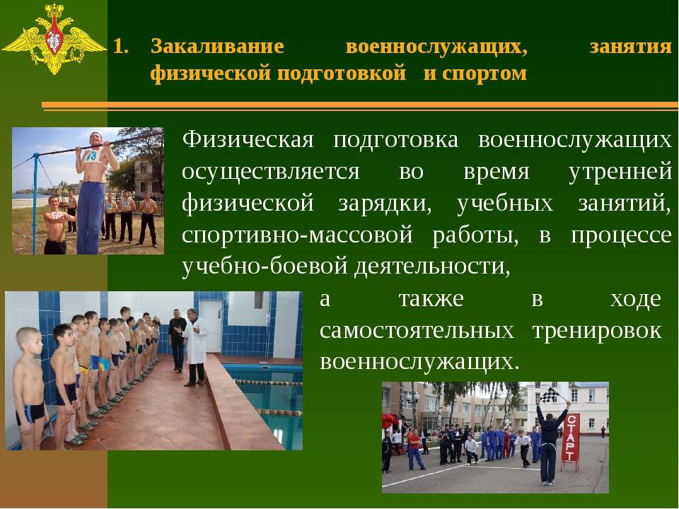 Закаливание военнослужащих, занятия физической подготовкой и спортом Физическ...