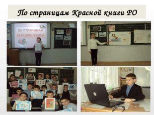 По страницам Красной книги РО