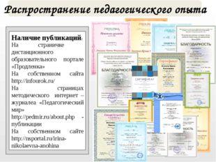 Распространение педагогического опыта На страничке дистанционного образовате