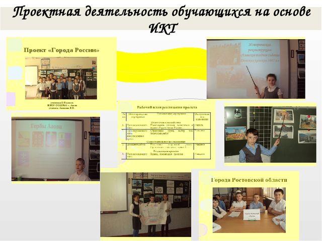 Проектная деятельность обучающихся на основе ИКТ Города России