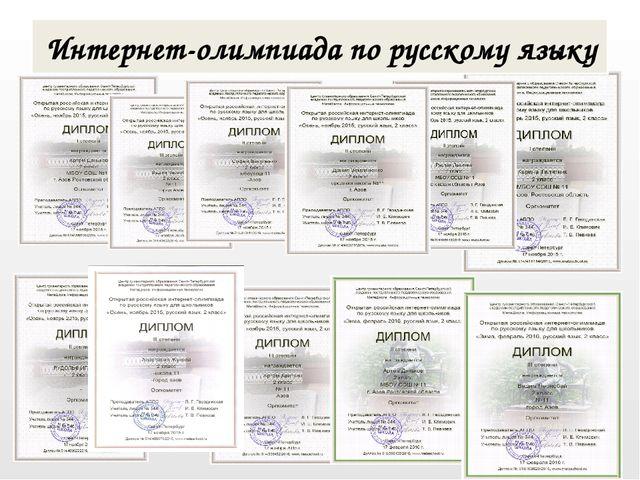 Интернет олимпиада по русскому языку Интернет-олимпиада по русскому языку