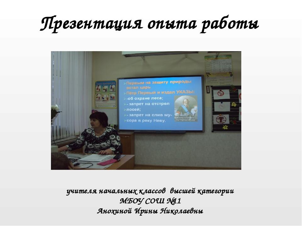 Презентация опыта работы учителя начальных классов высшей категории МБОУ СОШ...