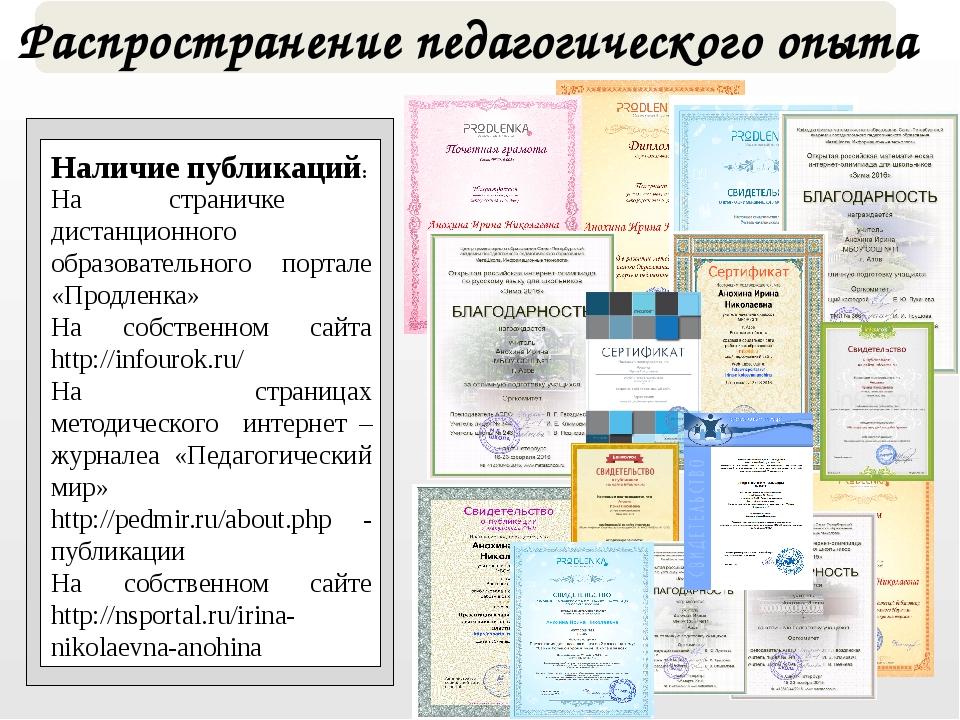 Распространение педагогического опыта На страничке дистанционного образовате...