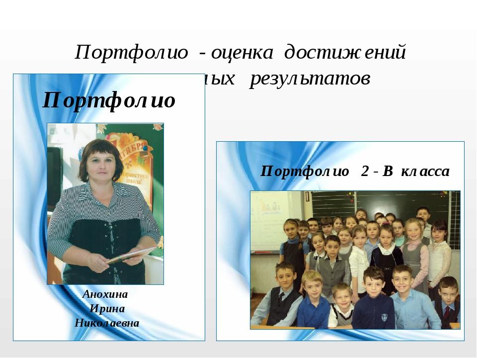 Портфолио - оценка достижений планируемых результатов Портфолио 2 - В класса...