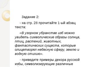 Задание 2: - на стр. 28 прочитайте 1-ый абзац текста: «В узорном убранстве и
