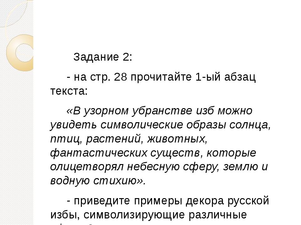 Задание 2: - на стр. 28 прочитайте 1-ый абзац текста: «В узорном убранстве и...