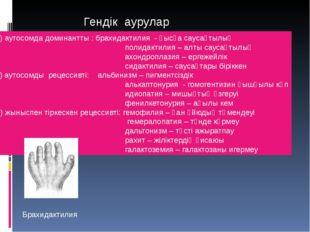 Гендік аурулар А) аутосомда доминантты : брахидактилия - қысқа саусақтылық по