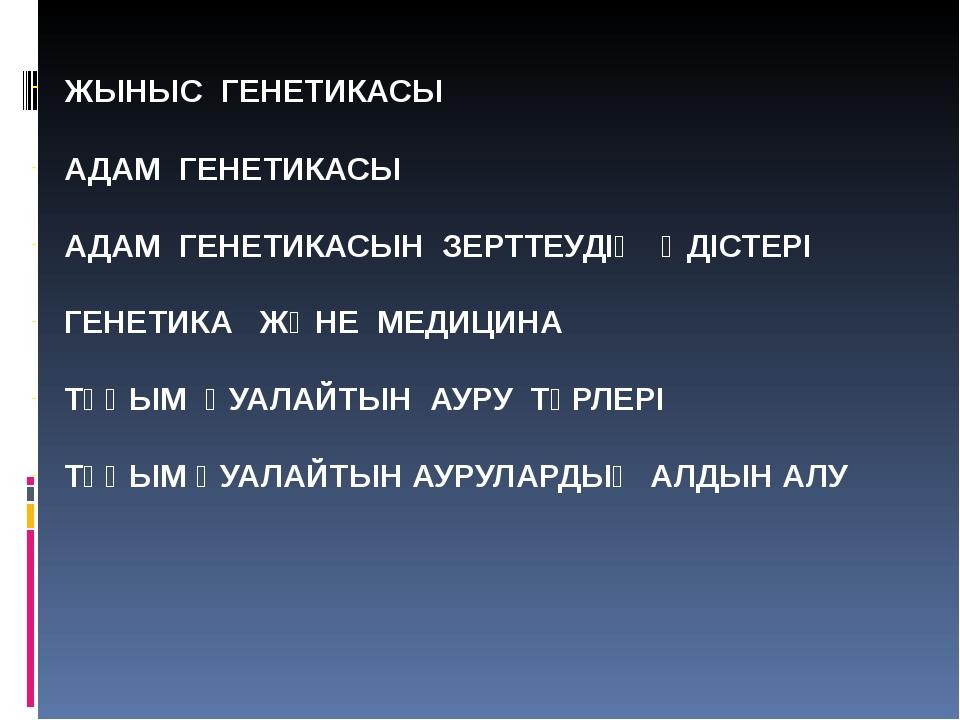 ЖЫНЫС ГЕНЕТИКАСЫ АДАМ ГЕНЕТИКАСЫ АДАМ ГЕНЕТИКАСЫН ЗЕРТТЕУДІҢ ӘДІСТЕРІ ГЕНЕТИ...