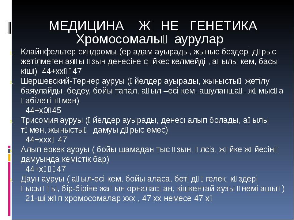 МЕДИЦИНА ЖӘНЕ ГЕНЕТИКА Хромосомалық аурулар Клайнфельтер синдромы (ер адам а...